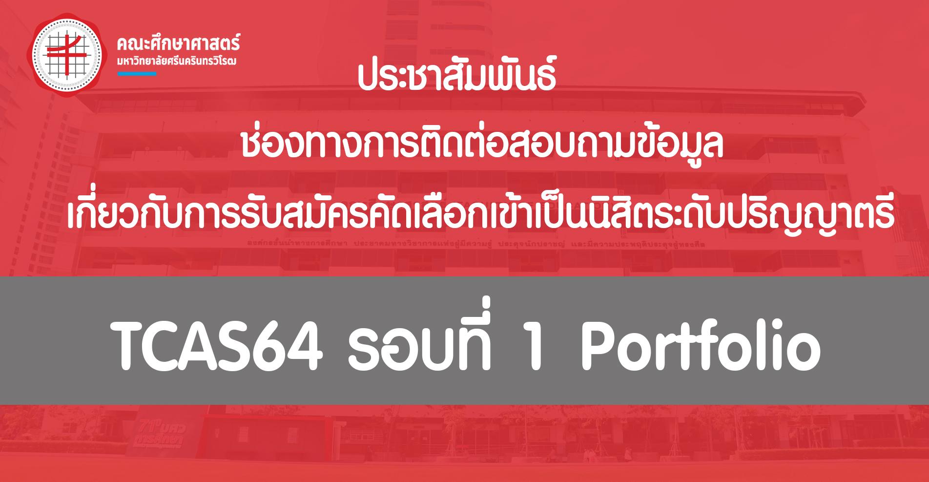 Tcas64_1